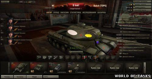 Новые шкурки для World of tanks, Бесплатные шкурки для wot, скины, танки для world of tanks.